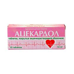 Ацекардол в таблетках 50 мг