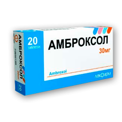 Таблетки Амброксол 30 мг