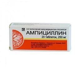 Ампициллин в таблетках 250 мг